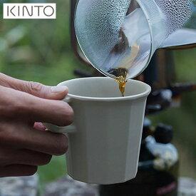 【P10倍】KINTO ALFRESCO マグカップ 300ml ベージュ 20705 キントー アルフレスコ