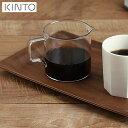 【ポイント10倍】KINTO OCT コーヒージャグ 300ml 28887 キントー オクト