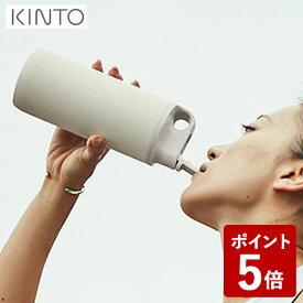 【P5倍】KINTO ACTIVE TUMBLER 600ml ホワイト キントー アクティブタンブラー 水筒 スポーツ アウトドア