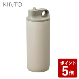 【P5倍】KINTO ACTIVE TUMBLER 600ml サンドベージュ キントー アクティブタンブラー 水筒 スポーツ アウトドア