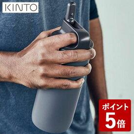 【P5倍】KINTO ACTIVE TUMBLER 600ml ブルーグレー キントー アクティブタンブラー 水筒 スポーツ アウトドア