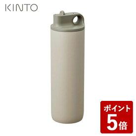 【P5倍】KINTO ACTIVE TUMBLER 800ml サンドベージュ キントー アクティブタンブラー 水筒 スポーツ アウトドア