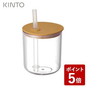 【P5倍】KINTO BONBO ベビー&キッズ ストローカップ 200ml イエロー キントー 子ども用食器 ベビー食器 丈夫 軽い 割れない ギフト