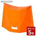 【P5倍】SOLCION 折りたたみ椅子 パタット 300 オレンジ PA3013 イケックス