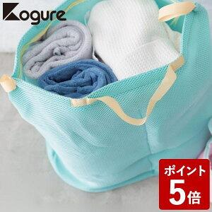 【P5倍】コグレ そのまま洗えるランドリーバスケットネット ブルー Kogure シービージャパン