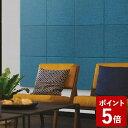 【P5倍】フェルメノン 吸音パネル 400角 布貼りタイプ ブルー EX-4040C-BL Felmenon ドリックス