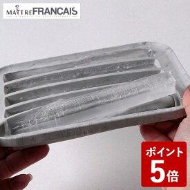 【P5倍】メトレフランセ アイストレー スティック 5本取 グレーマーブル プラチナシリコン IT-ST5 GM 旭金属