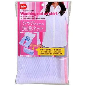【全品P5〜10倍】ダイヤ シャツのための洗濯ネット