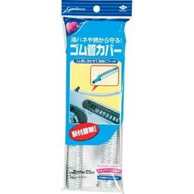 【全品P5〜10倍】東洋アルミ 汚れやすいガスコンロのゴム管用カバー ゴム管カバー 2130
