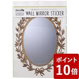 【P10倍】ウォールミラーステッカー ゴールド M3900 ニトムズ