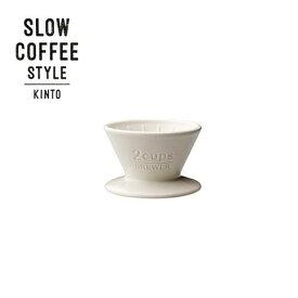 【P10倍】KINTO SLOW COFFEE STYLE ブリューワー 2cups ホワイト 27629 キントー スローコーヒースタイル