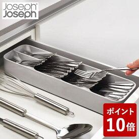 【P10倍】カトラリーケース コンパクト ドロワーオーガナイザー グレー 85119 ジョゼフジョゼフ(Joseph Joseph)