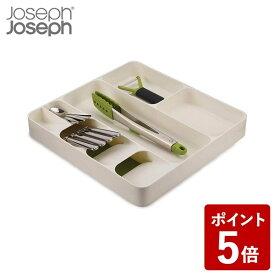 【P5倍】Joseph Joseph カトラリーケース ドロワーオーガナイザー ラージ ホワイト ジョセフジョセフ