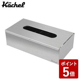 【P5倍】Kochel ティッシュボックス ヘアライン仕上げ YK-TB001-HL ケース ステンレス 平置き ウォールマウント オーパス ケッヘル