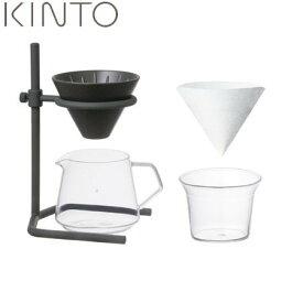 【P10倍】KINTO SLOW COFFEE STYLE ブリューワースタンドセット 2cups 27572 キント— スローコーヒースタイル