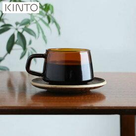 【P10倍】KINTO SEPIA カップ&ソーサー 270mL アンバー 21742 キントー
