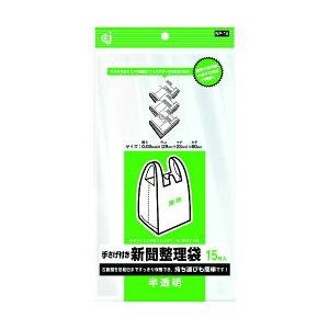 手さげ付き 新聞整理袋 半透明 15枚入 NP−15 厚さ0.03×横290+マチ220×縦600mm ケミカルジャパン
