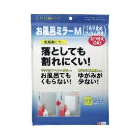 お風呂ミラー M BB-039 レック