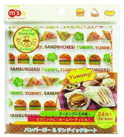 ハンバーガー&サンドイッチシート 24枚入(3柄各8枚) トルネ