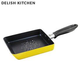 【全品P5倍〜10倍】DELISH KITCHEN 玉子焼き器 イエロー 13×18cm IH対応 HB-4241 パール金属 デリッシュキッチン