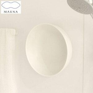 【全品P5〜10倍】MARNA マグネット湯おけ ホワイト W621W マーナ