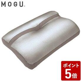 【P5倍】MOGU モグ メタルモグピロー Sサイズ 本体 カバー付 081295