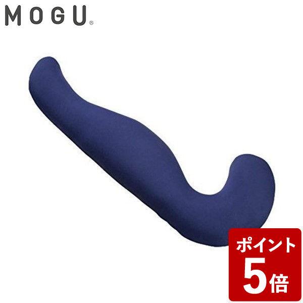 【送料無料】MOGU モグ 気持ちいい抱きまくら 本体(カバー付) (NV ネイビー) 834287