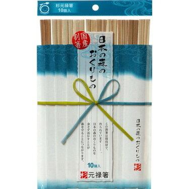日本の森杉元禄箸10膳シンワ
