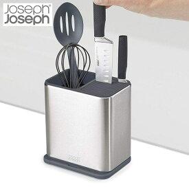 ジョセフジョセフ サーフィスSS ユテンシルスタンド キッチン収納 雑貨収納 85114 JosephJoseph