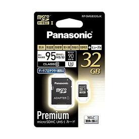 【全品P5〜10倍】Panasonic(パナソニック) 32GB microSDHC UHS-I カード RP-SMGB32GJK