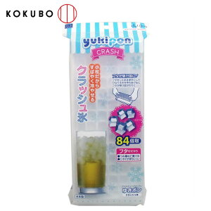 【全品P5〜10倍】小久保工業所 deLijoy ゆきポンクラッシュ氷 KK-218 アイスキューブメーカー 日本製 Kokubo