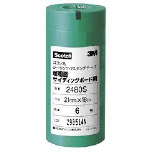 【全品P5〜10倍】マスキングテープ超粗面サイディン 2480S-21 6P21X18 スリーエムジャパン SX5569