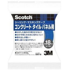 マスキングテープ コンクリートタイル用 S99-18 1P スリーエムジャパン SX0590