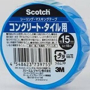 【全品P5〜10倍】マスキングテープ コンクリートタイル用 S99-15 1P スリーエムジャパン SX9755