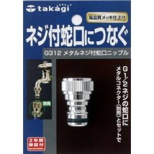 【全品P5〜10倍】メタル ネジ付蛇口ニップル G312 タカギ T98715