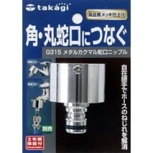 メタル角丸蛇口ニップル G315 タカギ T98746