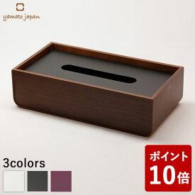 【P10倍】ヤマト工芸 Feel U ティッシュケース 黒色 YK12-003 yamato japan ブラック