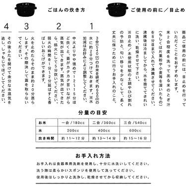 【P10倍】かもしか道具店ごはんの鍋一合炊き白山口陶器