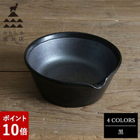 【P10倍】かもしか道具店 すりバチ 黒 山口陶器