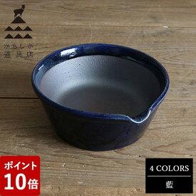 【P10倍】かもしか道具店 すりバチ 藍 山口陶器