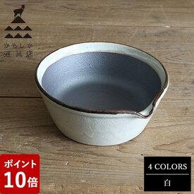 【P10倍】かもしか道具店 すりバチ 白 山口陶器