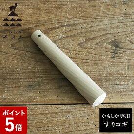 【P5倍】かもしか道具店 すりコギ 素材:朴の木 山口陶器