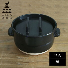【P10倍】かもしか道具店 ごはんの鍋 三合炊き 黒 山口陶器
