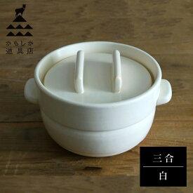 【P10倍】かもしか道具店 ごはんの鍋 三合炊き 白 山口陶器