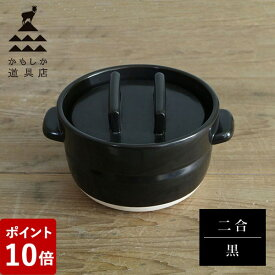 【P10倍】かもしか道具店 ごはんの鍋 二合炊き 黒 山口陶器