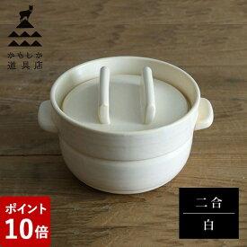 【P10倍】かもしか道具店 ごはんの鍋 二合炊き 白 山口陶器