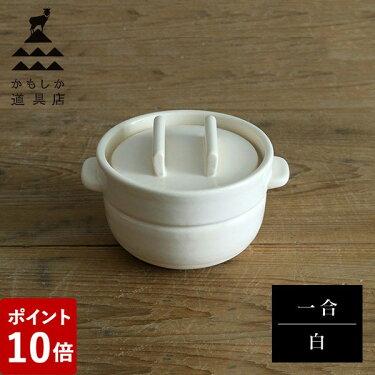 【ポイント10倍】かもしか道具店ごはんの鍋一合炊き白山口陶器