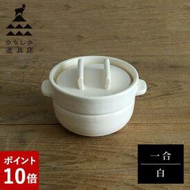 【P10倍】かもしか道具店 ごはんの鍋 一合炊き 白 山口陶器