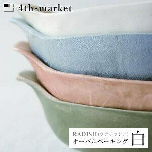【P5倍】4th-market ラディッシュ オーバルベーキング 白 radish ホワイト (L-2) フォースマーケット 萬古焼 和 おうち時間 ていねいなくらし