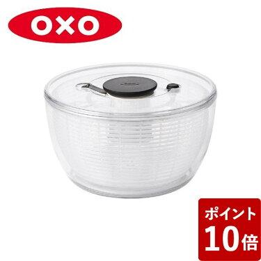 オクソー野菜水切り器クリアサラダスピナー大丸型11230400OXO